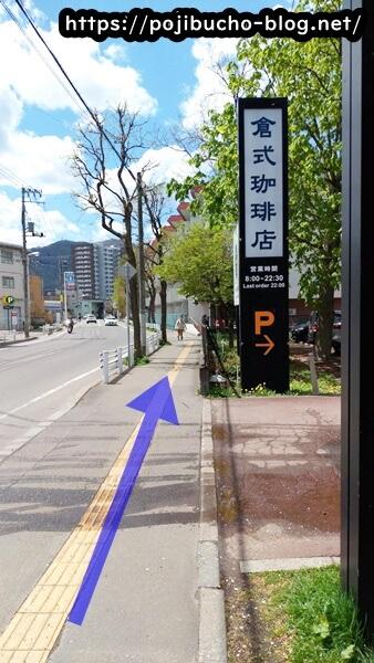 カリーヤコングの最寄りの幌平橋駅の2番出口からお店へ向かう道の途中にあるコーヒー店の看板の画像