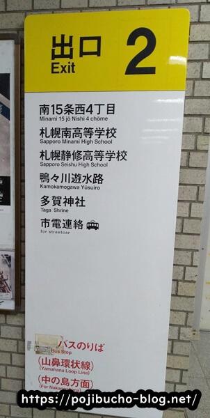 カリーヤコングの最寄りの幌平橋駅の2番出口の案内板の画像