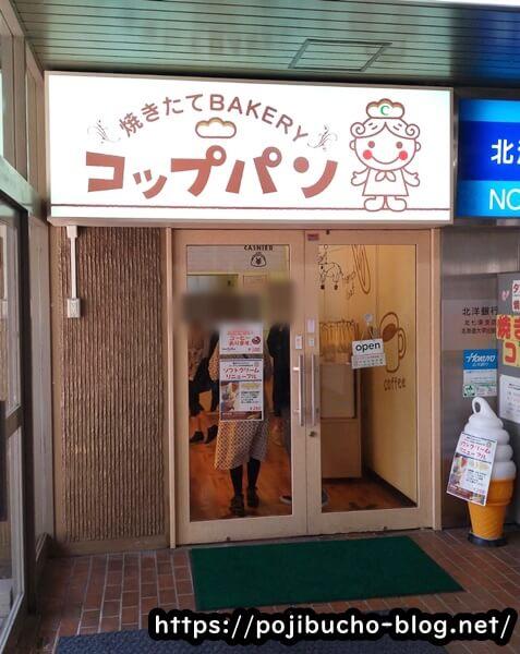 コップパンの入口の画像