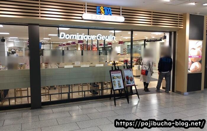 ドミニックジュラン 札幌エスタ店の外観