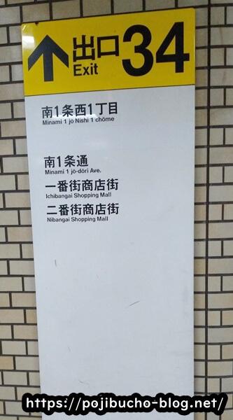 大通駅の34番出口の案内板の画像