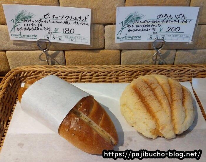 ブーランジェリー ぱん吉のピーナッツクリームサンドとメロンパン