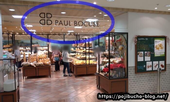 ポールボキューズの入口の画像