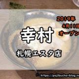 幸村札幌エスタ店のアイキャッチ画像