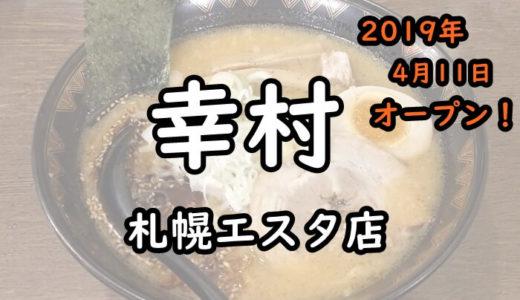 幸村 札幌エスタ店のグルメレポとアクセス・営業時間の情報まとめ【札幌ラーメン】