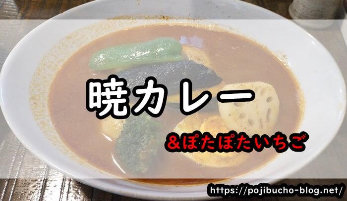暁カレーのアイキャッチ画像