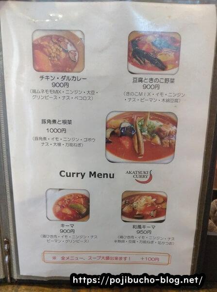 暁カレーのスープカレーとキーマカレーのメニュー表の画像