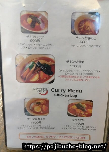 暁カレーのスープカレーのメニュー表の画像