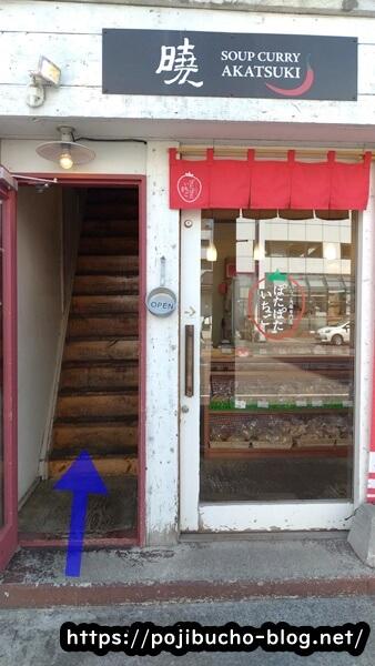 ぽたぽたいちごと暁カレーへ行く階段の画像