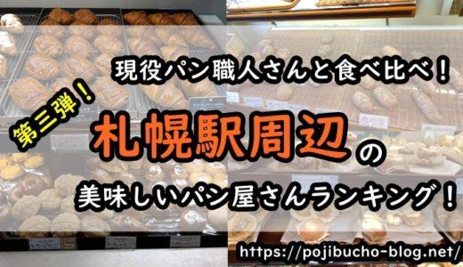 【札幌駅周辺 人気のパン屋ランキング】現役パン職人さんと食べ歩きしてわかった美味しいお店を紹介!