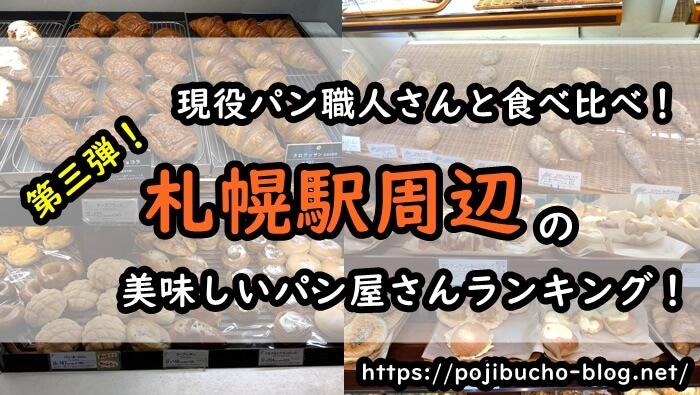 札幌駅周辺のパン屋食べ比べランキングのアイキャッチ画像