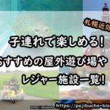 【札幌近郊の観光】子供連れで楽しめる!おすすめの屋外遊び場やレジャー施設一覧!のアイキャッチ画像