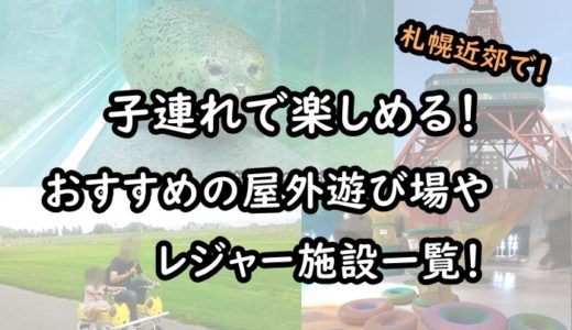 【札幌近郊の観光】子供連れで楽しめる!おすすめの屋外遊び場やレジャー施設一覧!
