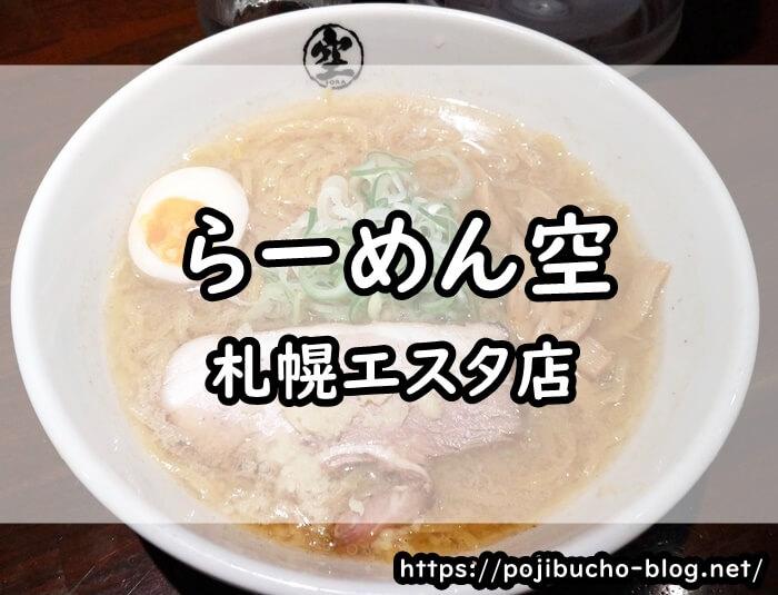 らーめん空札幌エスタ店のアイキャッチ画像