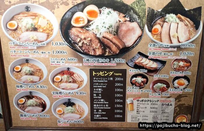 らーめん空札幌エスタ店のメニューの画像