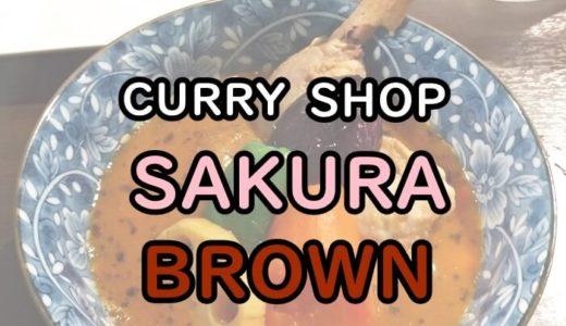 CURRY SHOP SAKURA BROWN(サクラブラウン)のグルメレポとアクセス・営業時間の情報まとめ【札幌スープカレー】
