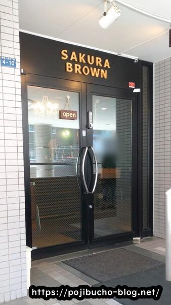 サクラブラウンの入口の画像