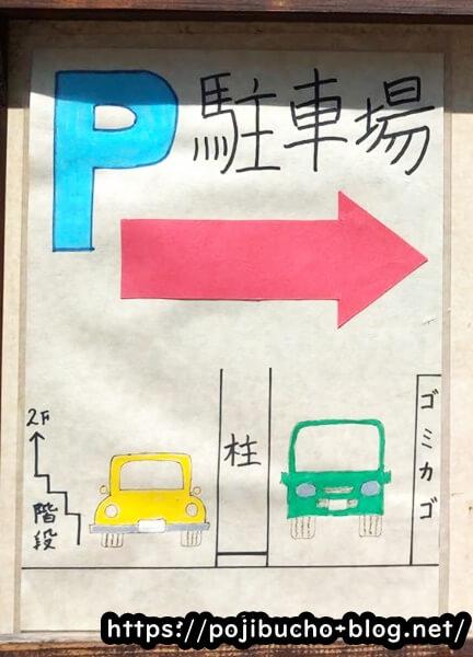 サクラブラウンの駐車場案内の画像