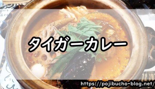 タイガーカレーのグルメレポとアクセス・営業時間の情報まとめ【札幌スープカレー】