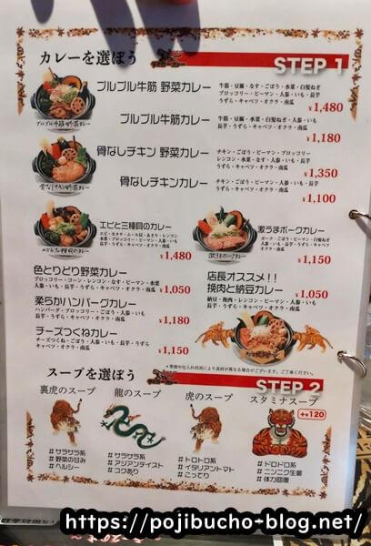 タイガーカレーのスープカレーとスープのメニュー表の画像