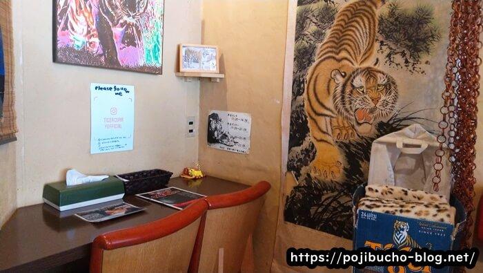 タイガーカレーの店内の画像