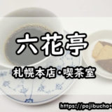 六花亭札幌本店の喫茶室のアイキャッチ画像