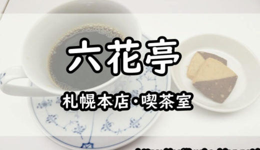 六花亭 札幌本店 喫茶室のグルメレポとアクセス・営業時間の情報まとめ