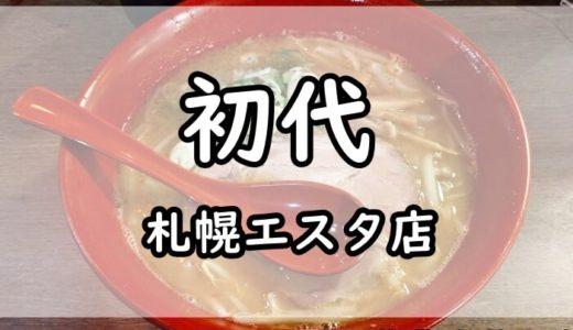 初代 札幌エスタ店のグルメレポとアクセス・営業時間の情報まとめ【札幌ラーメン】