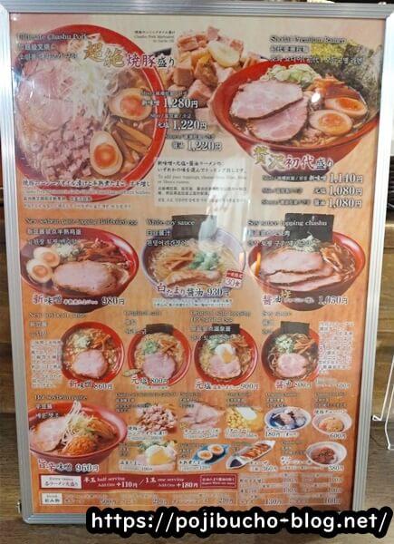 初代札幌エスタ店のメニューの画像