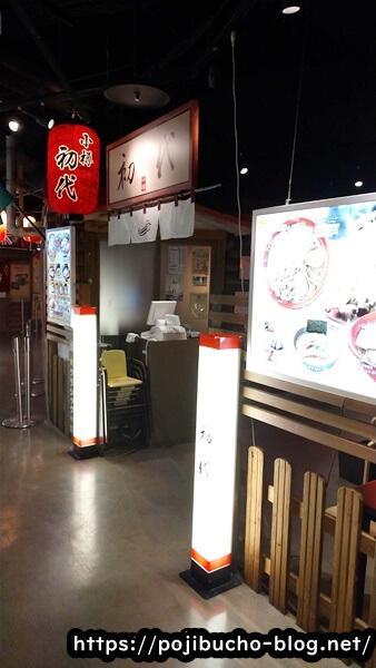 初代札幌エスタ店の入口の画像