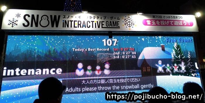 大通公園雪まつりの雪玉投げゲームの画像