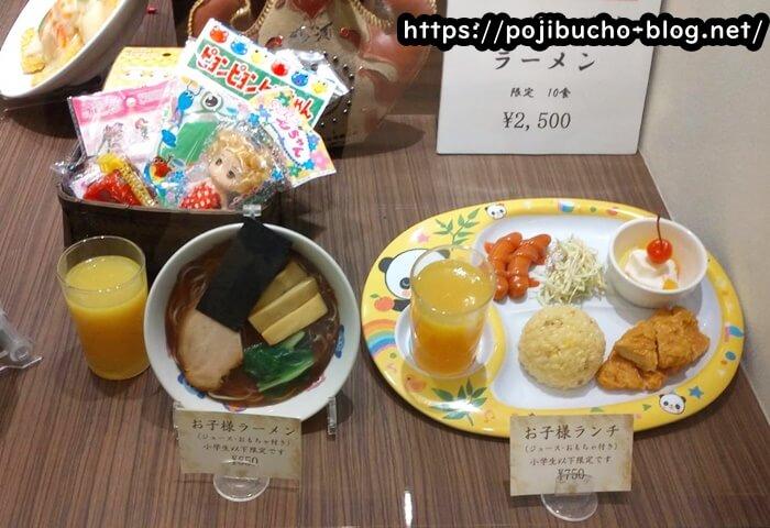 札幌四川飯店のお子様メニューの画像