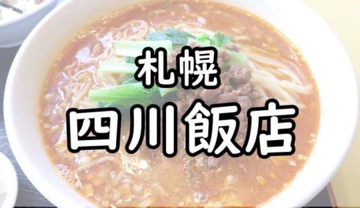 札幌 四川飯店のグルメレポとアクセス・営業時間の情報まとめ