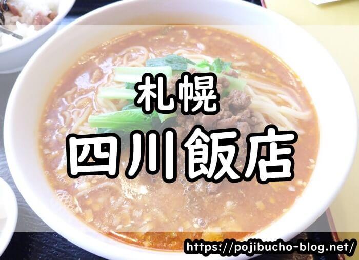 札幌四川飯店のアイキャッチ画像