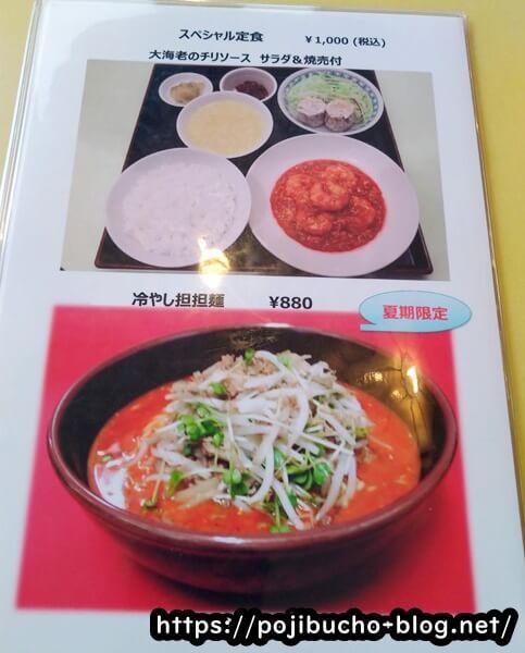 札幌四川飯店のスペシャル定食と冷やし担々麺の画像