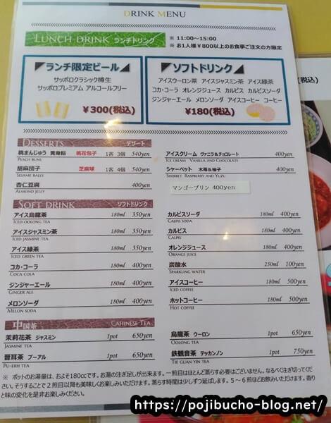 札幌四川飯店のドリンクメニューの画像