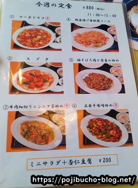 札幌四川飯店の今週の定食の画像