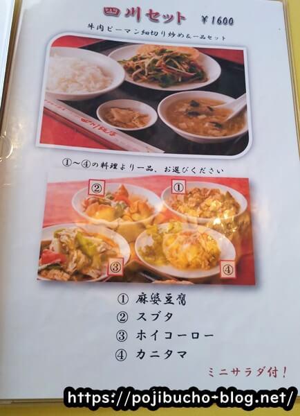 札幌四川飯店の四川セットの画像