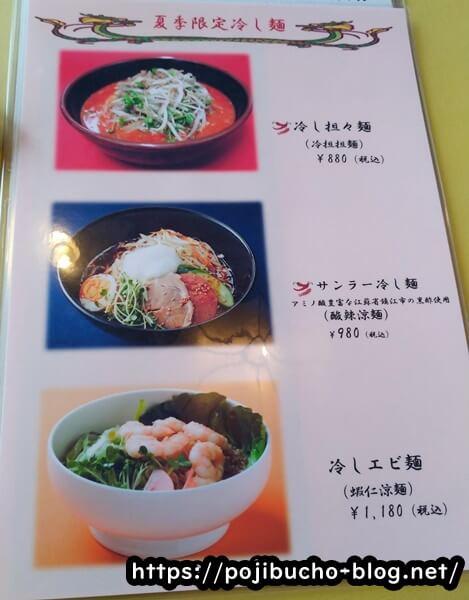 札幌四川飯店の夏季限定の冷やし麺メニューの画像