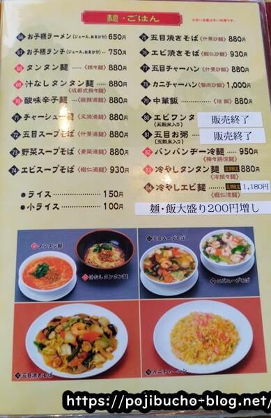 札幌四川飯店の麺とご飯のメニューの画像