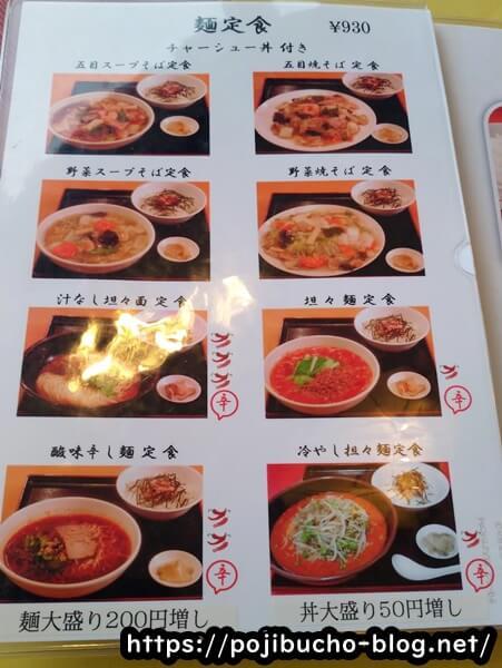 札幌四川飯店の麺定食の画像