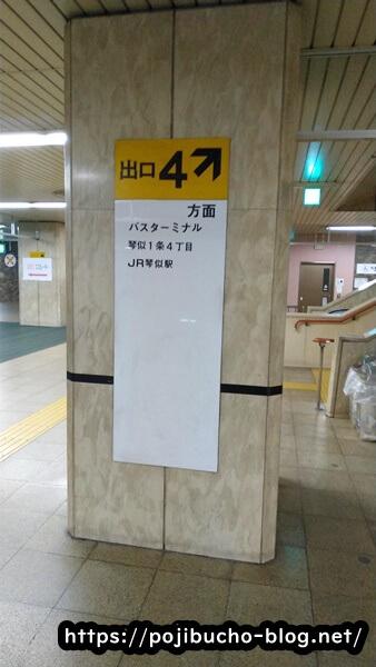 地下鉄琴似駅の4番出口の画像