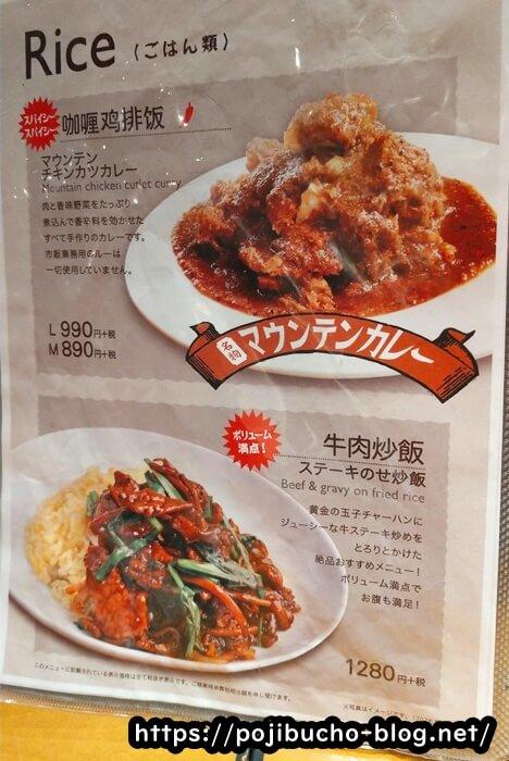 紅虎餃子房札幌パルコ店のご飯ものメニューの画像