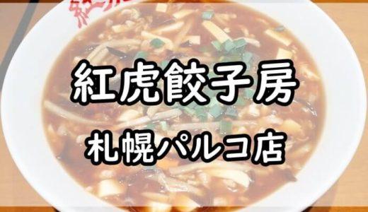 紅虎餃子房 札幌パルコ店のグルメレポとアクセス・営業時間の情報まとめ