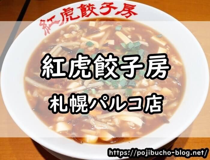 紅虎餃子房札幌パルコ店のアイキャッチ画像