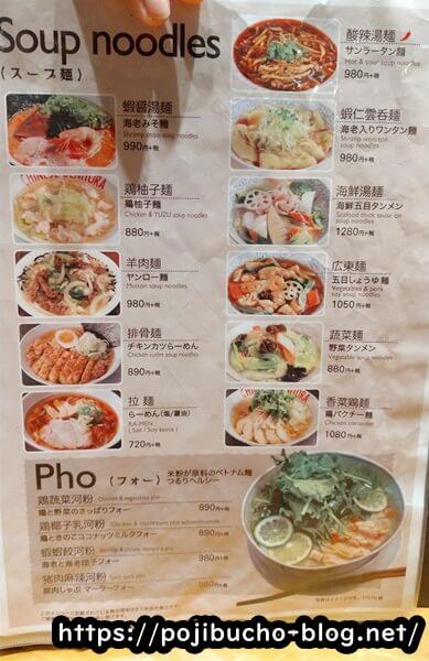 紅虎餃子房札幌パルコ店のスープ麺の画像