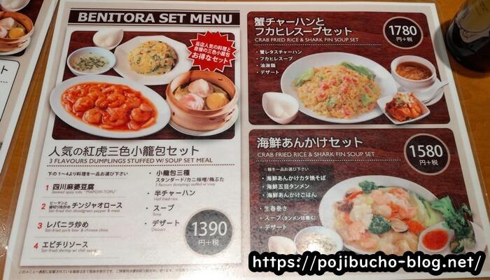 紅虎餃子房札幌パルコ店のセットメニューの画像