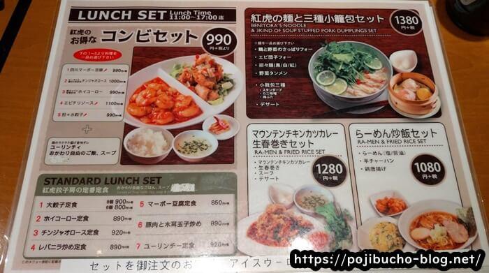 紅虎餃子房札幌パルコ店のランチセットメニューの画像