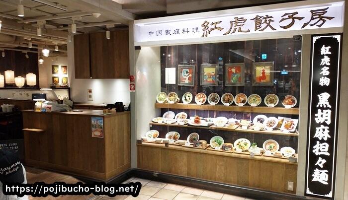 紅虎餃子房札幌パルコ店の外観の画像