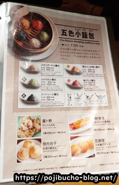 紅虎餃子房札幌パルコ店の小籠包のメニューの画像